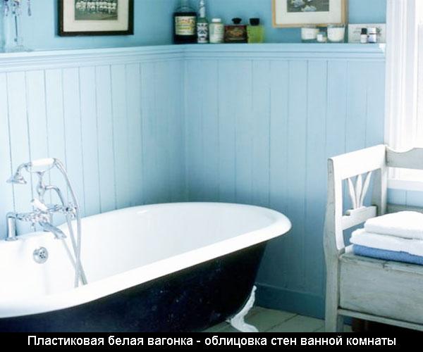 Белая пластиковая вагонка в ванной комнате